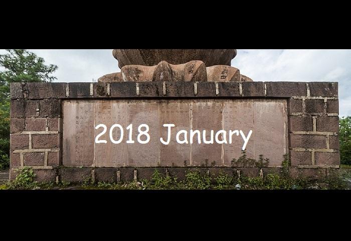 2018 January Horoscope Predictions